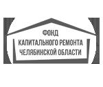 Специализированная некоммерческая организация – фонд Региональный оператор капитального ремонта общего имущества в многоквартирных домах Челябинской области